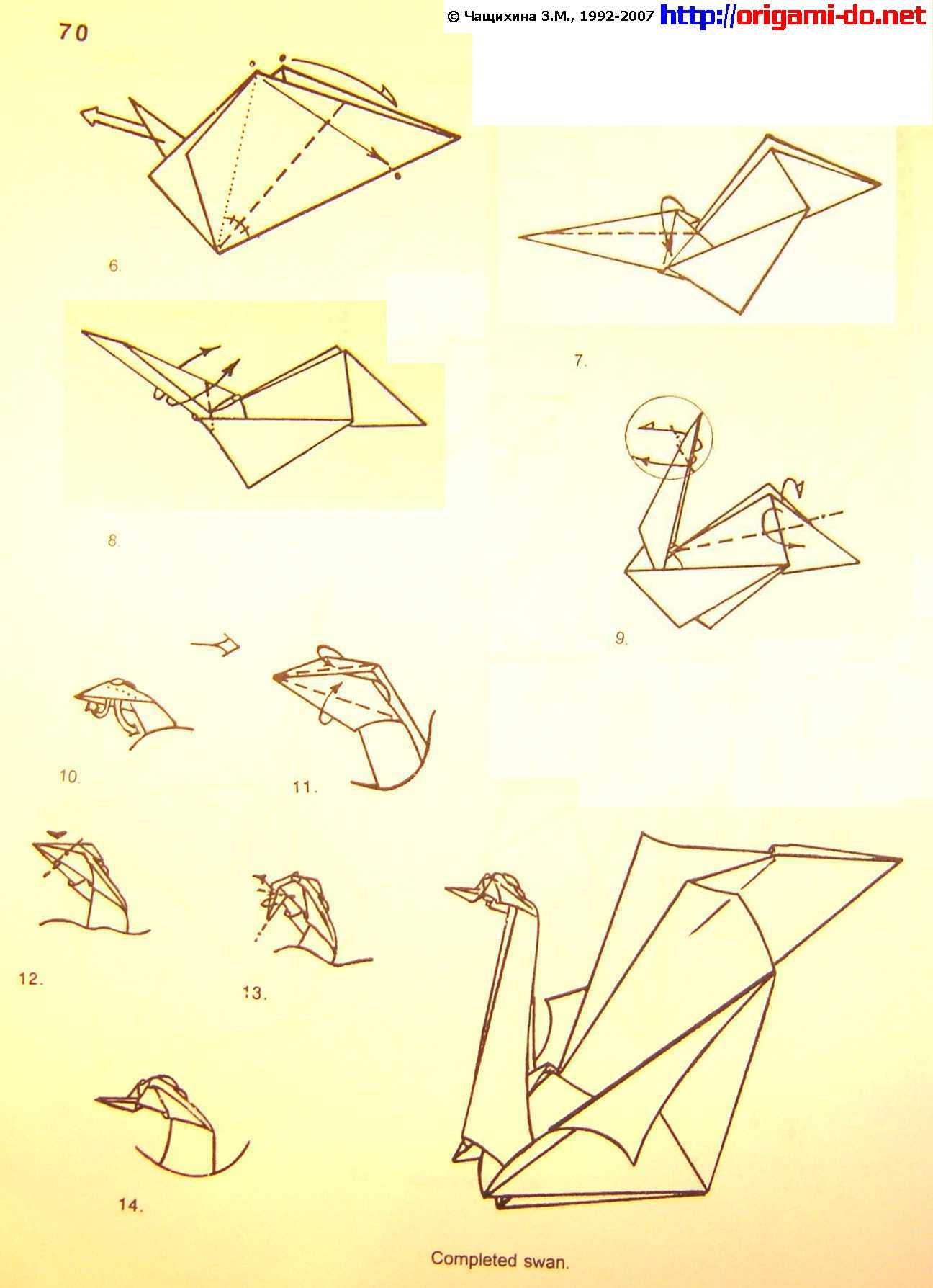 Подробная схема лебедя из оригами